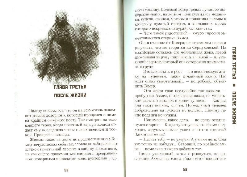 Иллюстрация 8 из 15 для Метро 2034 - Дмитрий Глуховский   Лабиринт - книги. Источник: Zhanna