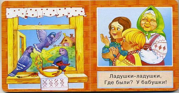Иллюстрация 1 из 2 для Ладушки. | Лабиринт - книги. Источник: Machaon