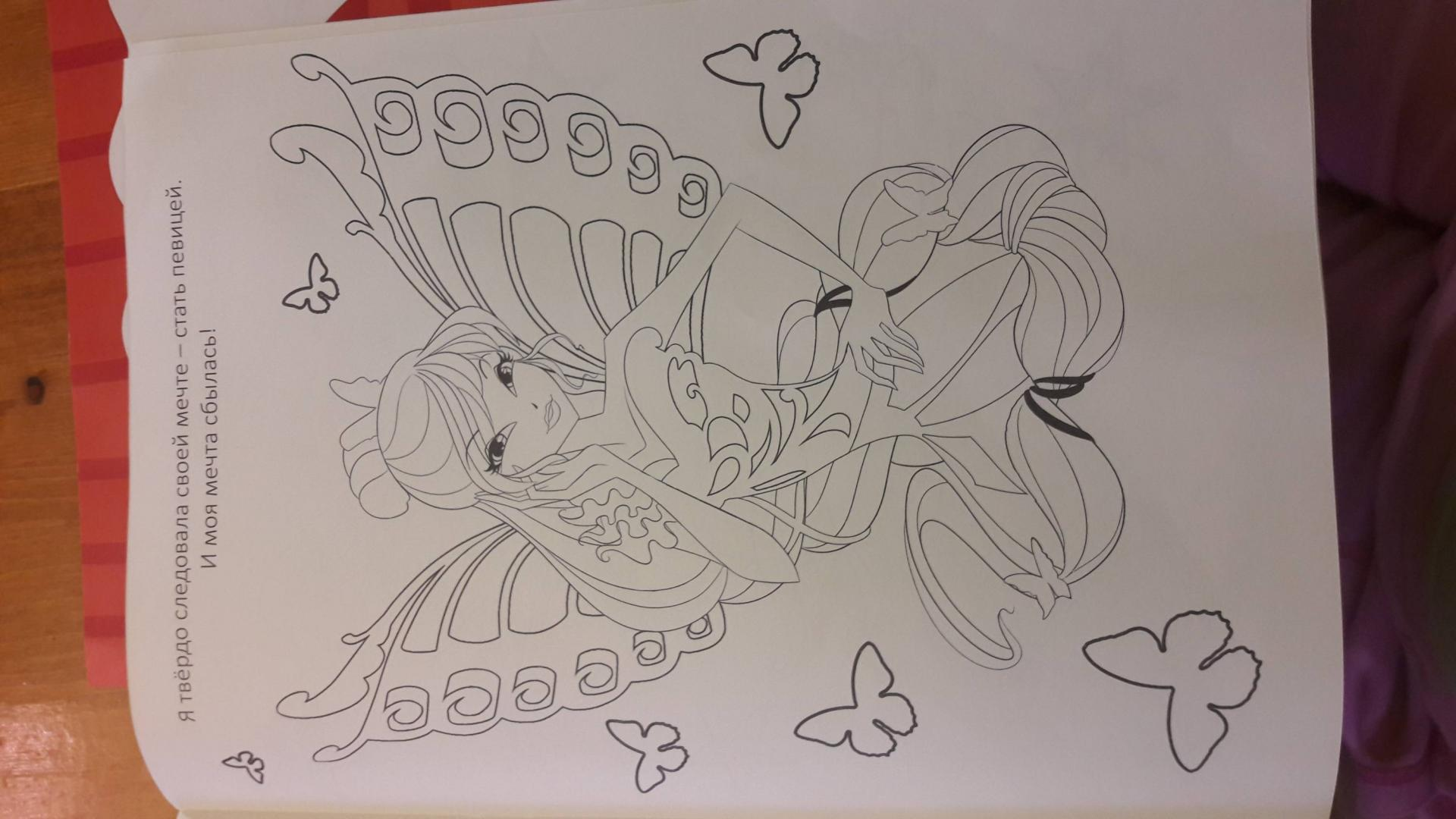 """Иллюстрация 7 из 9 для Раскраска """"WINX. Магия Винкс ..."""