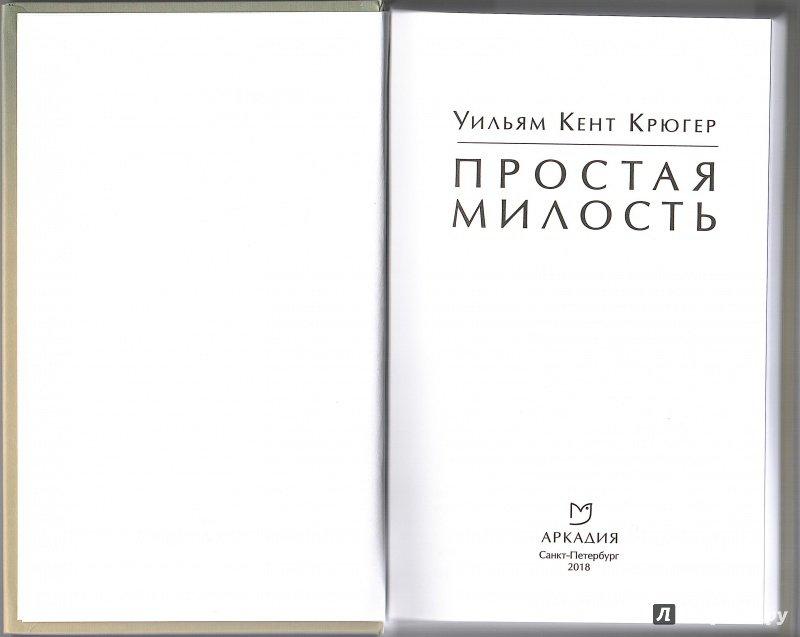 Иллюстрация 8 из 21 для Простая милость - Уильям Крюгер | Лабиринт - книги. Источник: Кончаков  Вячеслав
