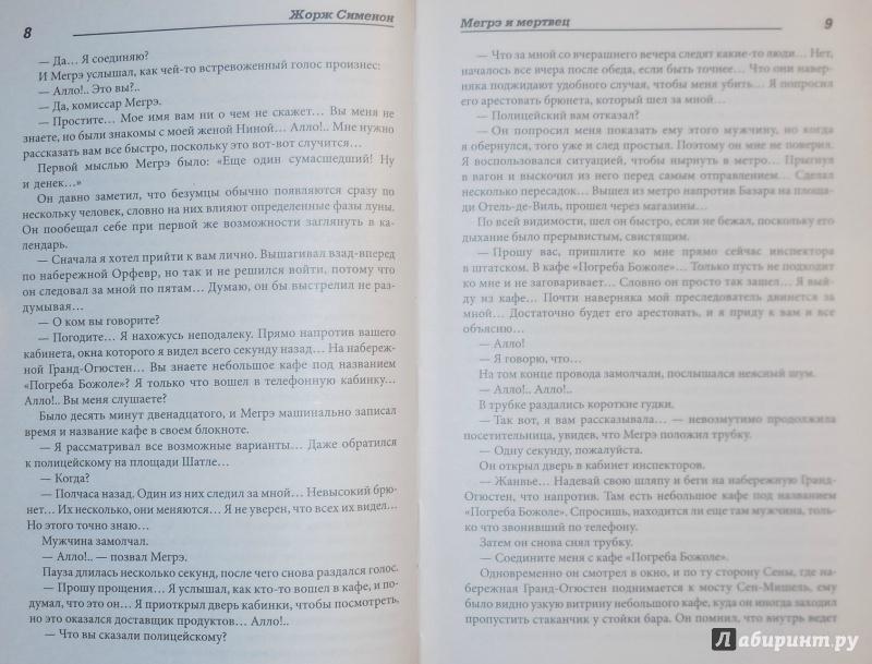 Иллюстрация 20 из 35 для Мегрэ и мертвец. Дело Сен-Фиакр. Мегрэ и порядочные люди. Поклонник мадам Мегрэ - Жорж Сименон   Лабиринт - книги. Источник: А. С.