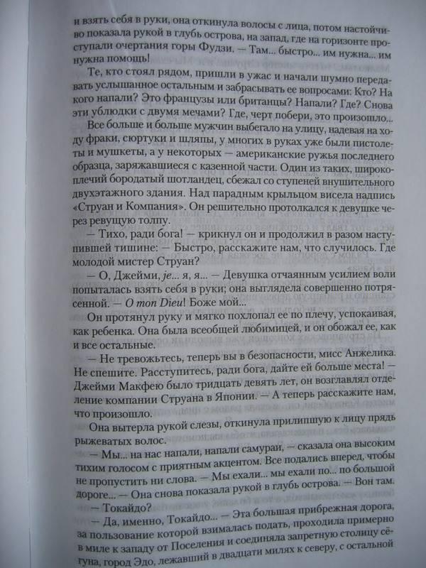 Иллюстрация 20 из 27 для Гайдзин - Джеймс Клавелл | Лабиринт - книги. Источник: Костина  Светлана Олеговна