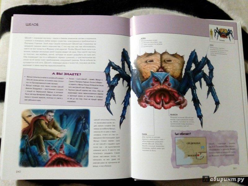 Иллюстрация 10 из 29 для Фантастические существа. Полная