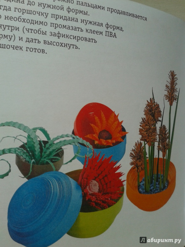 Иллюстрация 20 из 30 для Квиллинг. 25 моделей и композиций из бумажной ленты - Ирина Богатова | Лабиринт - книги. Источник: Левендер Ту Ту