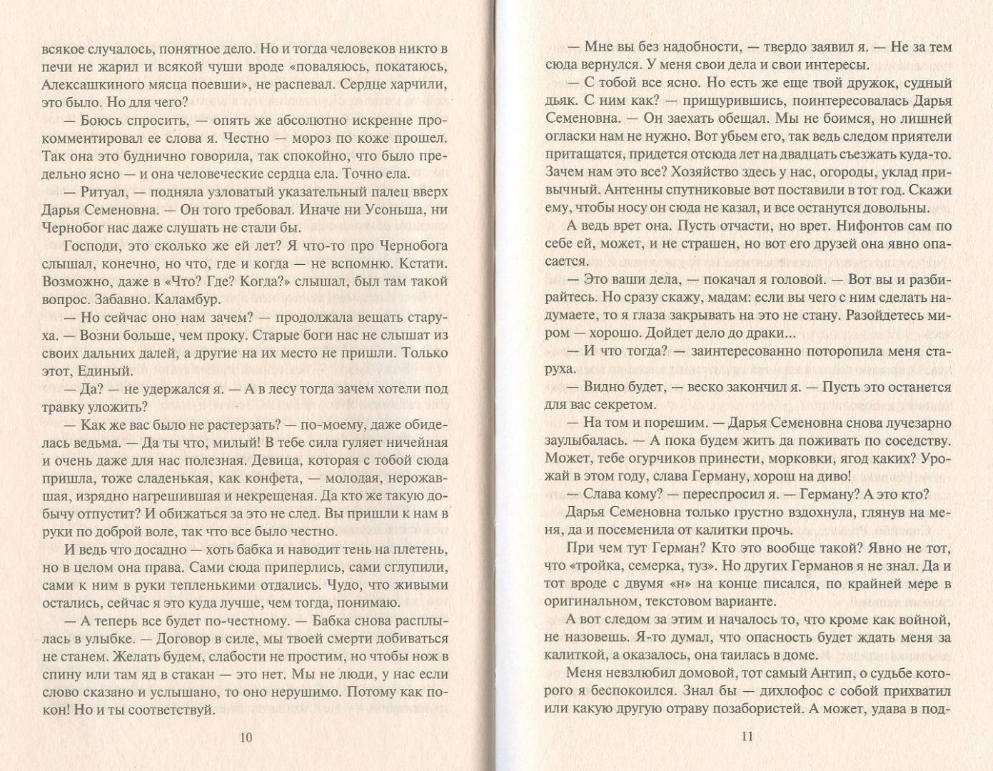 Иллюстрация 26 из 30 для Знаки Ночи - Андрей Васильев   Лабиринт - книги. Источник: Яровая Ирина