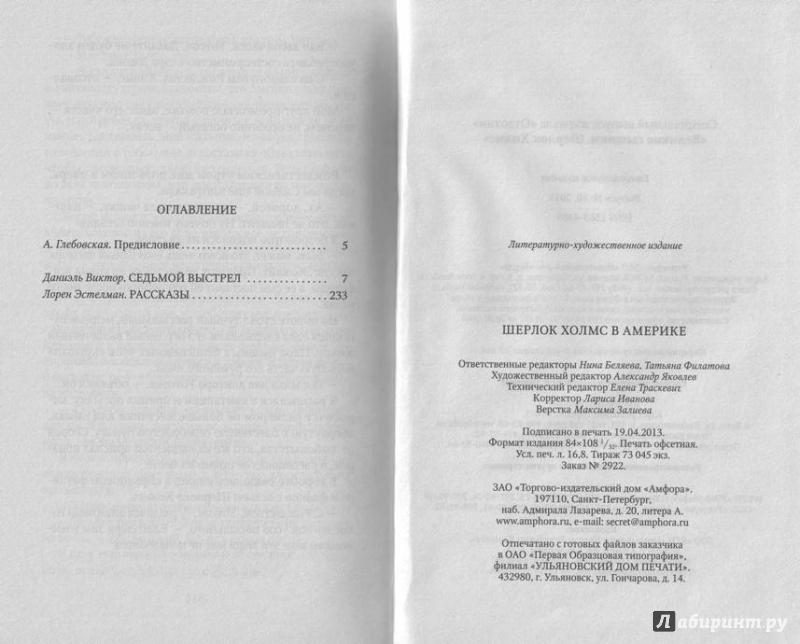 Иллюстрация 4 из 26 для Шерлок Холмс в Америке - Виктор, Эстелман | Лабиринт - книги. Источник: Прекрасная Маркиза