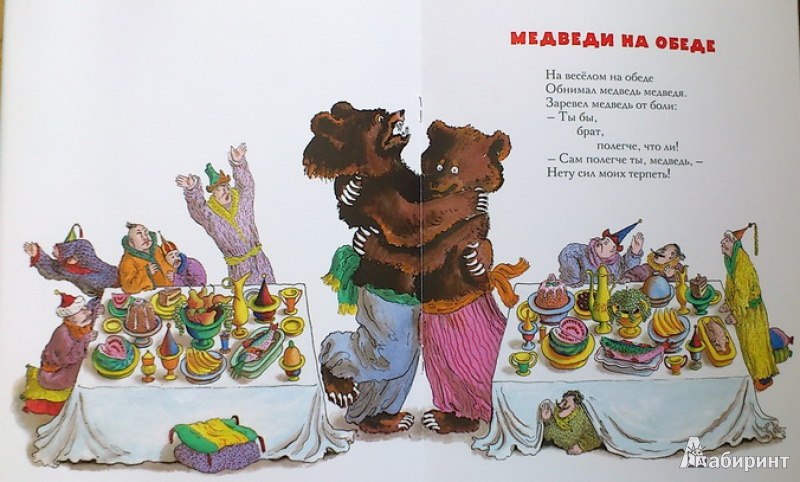 Иллюстрация 6 из 14 для Дедушка Рох. Польские народные песенки - Борис Заходер   Лабиринт - книги. Источник: vin
