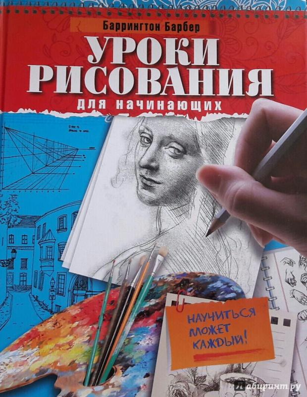 все книги уроков по рисованию карандашом грибы