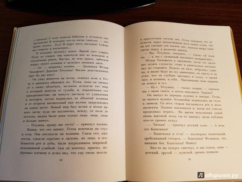 Иллюстрация 25 из 25 для Каштанка - Антон Чехов | Лабиринт - книги. Источник: Алексей Гапеев