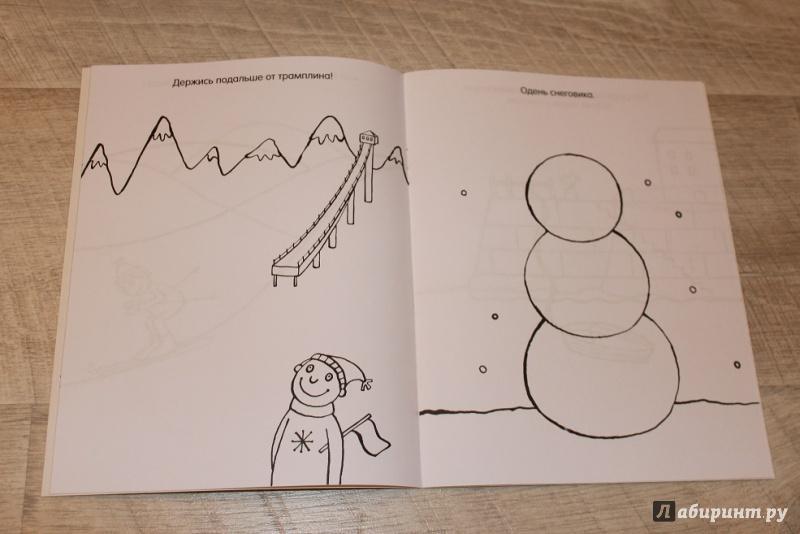 Иллюстрация 13 из 29 для Книга детского творчества. Удивительное путешествие - Смрити Прасадам-Холлз   Лабиринт - книги. Источник: КАТАРИНА1988