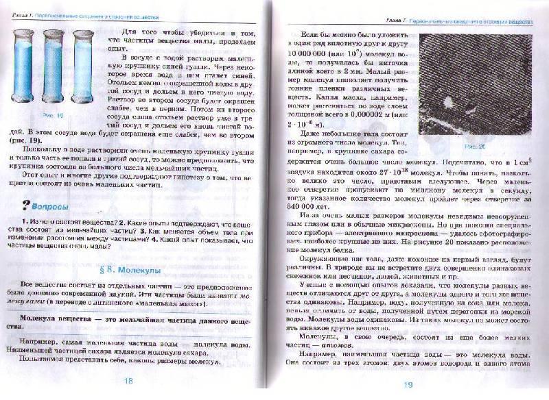 Иллюстрация 31 из 37 для Физика. 7 класс - Александр Перышкин   Лабиринт - книги. Источник: Ya_ha