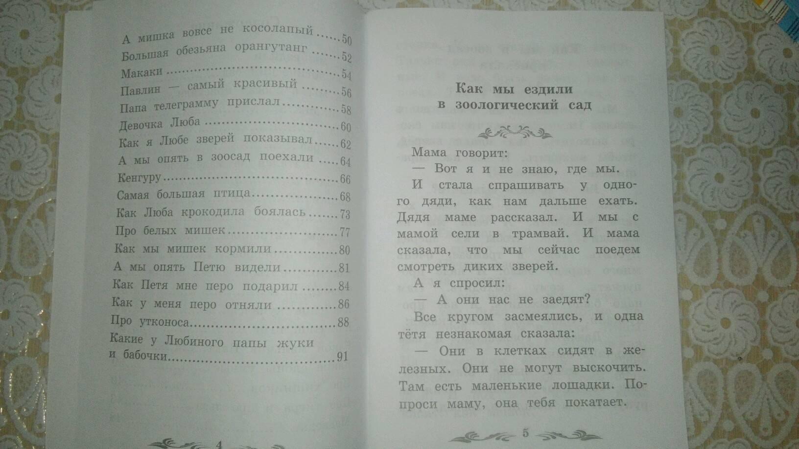 Иллюстрация 2 из 9 для Что я видел. Зоосад - Борис Житков | Лабиринт - книги. Источник: Шевелёва Наталия