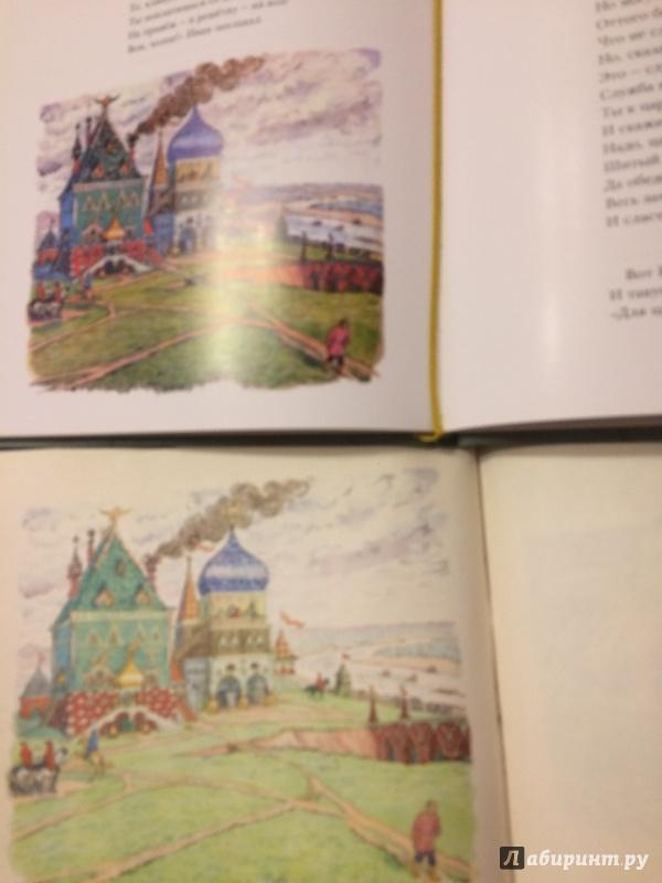 Иллюстрация 77 из 109 для Конек-Горбунок - Петр Ершов | Лабиринт - книги. Источник: Наталья Л.