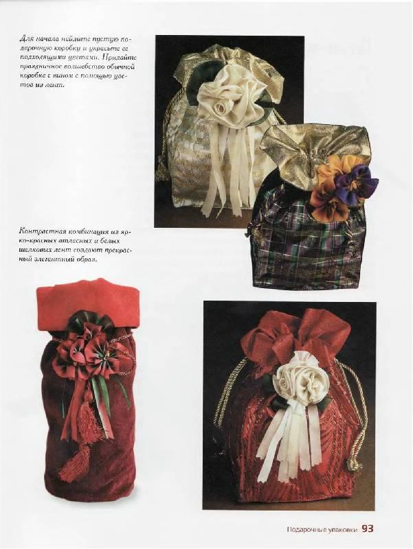 Иллюстрация 27 из 29 для Цветочные фантазии из лент - Дебора Хенри   Лабиринт - книги. Источник: Лана
