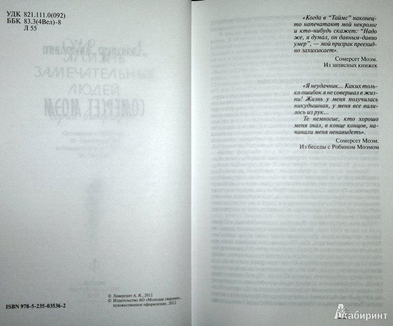 Иллюстрация 4 из 25 для Сомерсет Моэм - Александр Ливергант   Лабиринт - книги. Источник: Леонид Сергеев