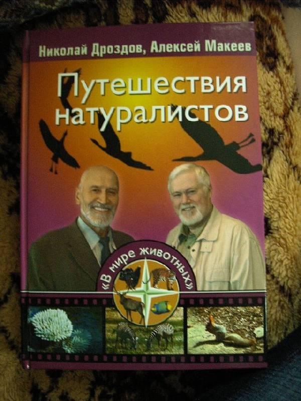 Иллюстрация 1 из 5 для Путешествия натуралистов - Дроздов, Макеев | Лабиринт - книги. Источник: rizik
