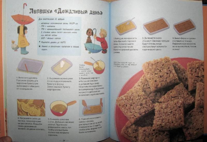 Иллюстрация 5 из 14 для 5+ Моя первая кулинарная книга | Лабиринт - книги. Источник: Спанч Боб