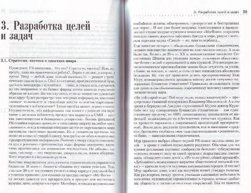Иллюстрация 2 из 4 для PR-кампания своими силами. Готовые маркетинговые решения (+ CD) - Юрий Касьянов | Лабиринт - книги. Источник: Матрёна