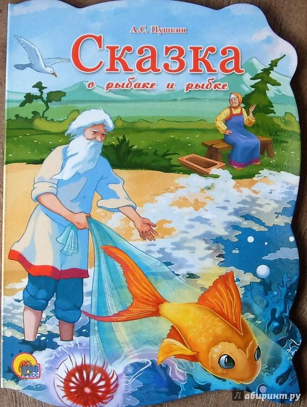 Картинка обложка книги сказка о рыбаке и рыбке