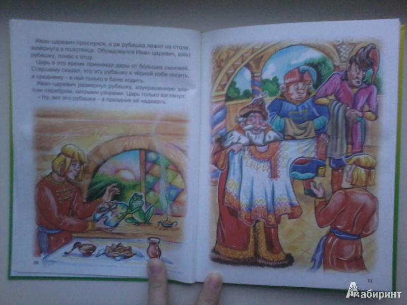 Иллюстрация 18 из 46 для Царевна-лягушка | Лабиринт - книги. Источник: Данилка