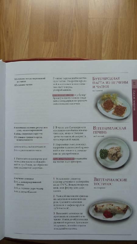 Иллюстрация 8 из 9 для 1001 рецепт из четырех ингредиентов - Грег Гилспи | Лабиринт - книги. Источник: forest cat