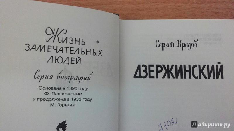 Иллюстрация 22 из 34 для Дзержинский - Сергей Кредов   Лабиринт - книги. Источник: Akselle gn