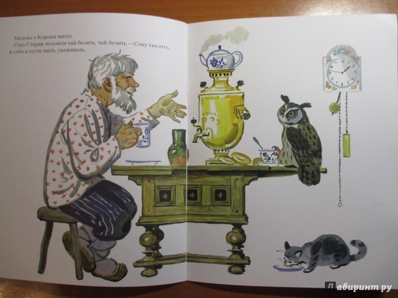 Иллюстрация 16 из 36 для Сова - Виталий Бианки | Лабиринт - книги. Источник: Иванов  Евгений