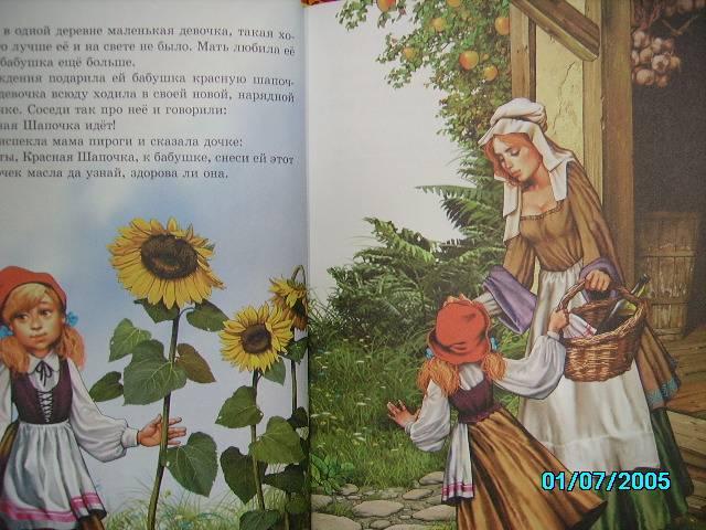 Иллюстрация 15 из 48 для Сказки - Гримм Якоб и Вильгельм | Лабиринт - книги. Источник: Звездочка