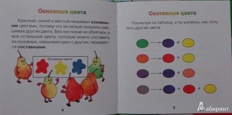 Иллюстрация 2 из 30 для Я умею рисовать - Галина Шалаева | Лабиринт - книги. Источник: Оля******