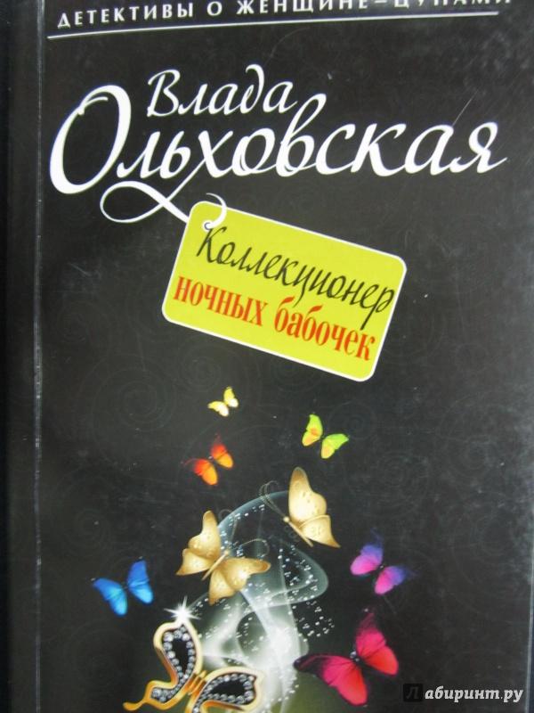 Иллюстрация 1 из 6 для Коллекционер ночных бабочек - Влада Ольховская   Лабиринт - книги. Источник: )  Катюша