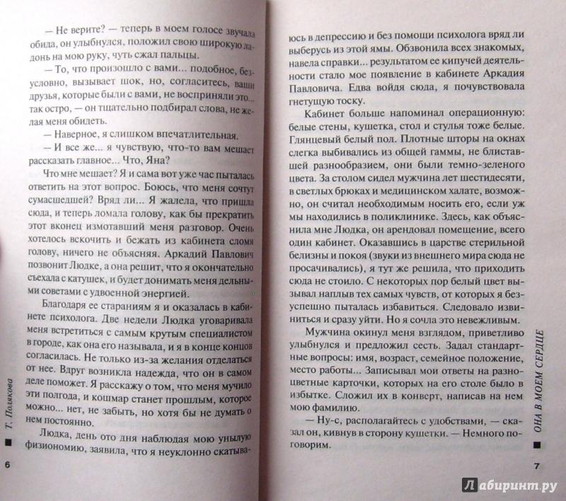 Иллюстрация 4 из 15 для Она в моем сердце - Татьяна Полякова | Лабиринт - книги. Источник: Соловьев  Владимир