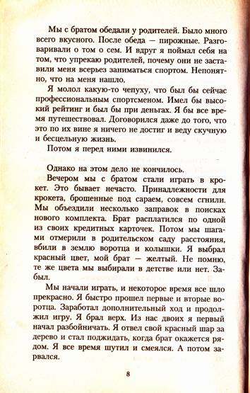 Иллюстрация 16 из 17 для Наивно. Супер - Эрленд Лу | Лабиринт - книги. Источник: Суворова  Александра