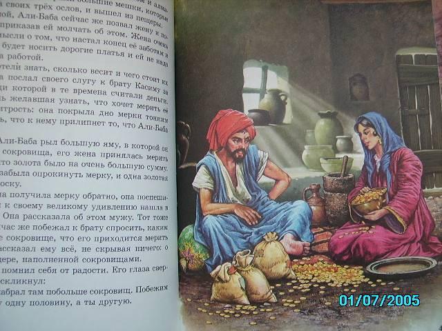 Иллюстрация 16 из 39 для Любимые волшебные сказки | Лабиринт - книги. Источник: Звездочка
