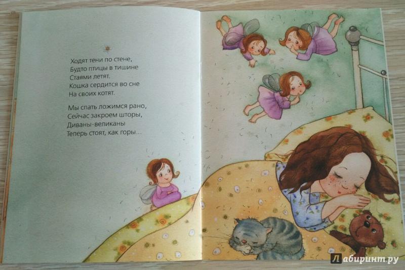 Иллюстрация 11 из 23 для Машенька - Агния Барто | Лабиринт - книги. Источник: olala