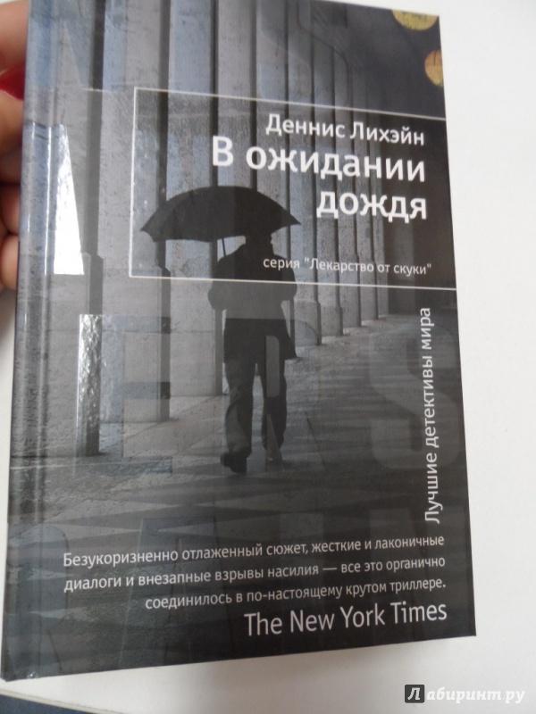 Иллюстрация 30 из 38 для В ожидании дождя - Деннис Лихэйн | Лабиринт - книги. Источник: Брежнева  Инга