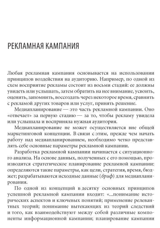Иллюстрация 1 из 4 для Медиапланирование на 100% - Александр Назайкин   Лабиринт - книги. Источник: vybegasha