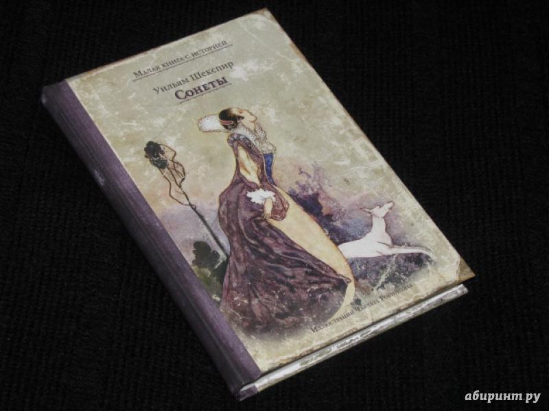 Иллюстрация 19 из 27 для Сонеты - Уильям Шекспир | Лабиринт - книги. Источник: Nemertona
