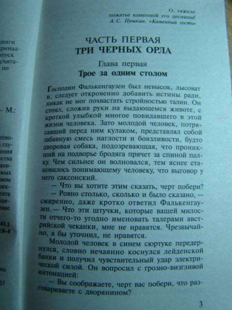 Иллюстрация 1 из 15 для А. С. Секретная миссия: - Александр Бушков   Лабиринт - книги. Источник: D.OLGA