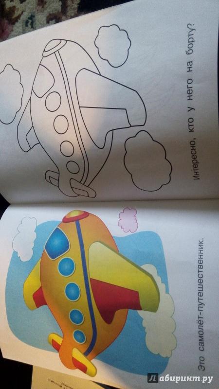 Иллюстрация 15 из 23 для Транспорт. Чух-чух, паровоз | Лабиринт - книги. Источник: savvang