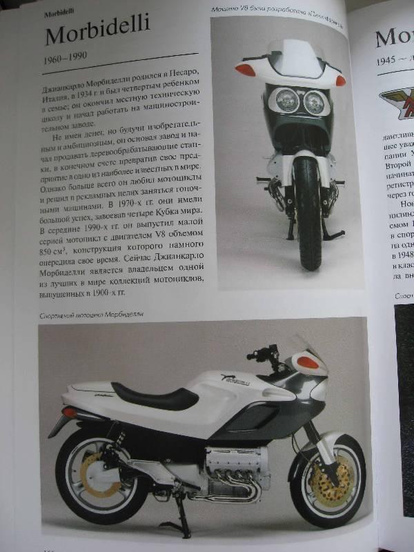 Иллюстрация 15 из 35 для Классические мотоциклы. Иллюстрированная энциклопедия - Сет Де   Лабиринт - книги. Источник: Нюта