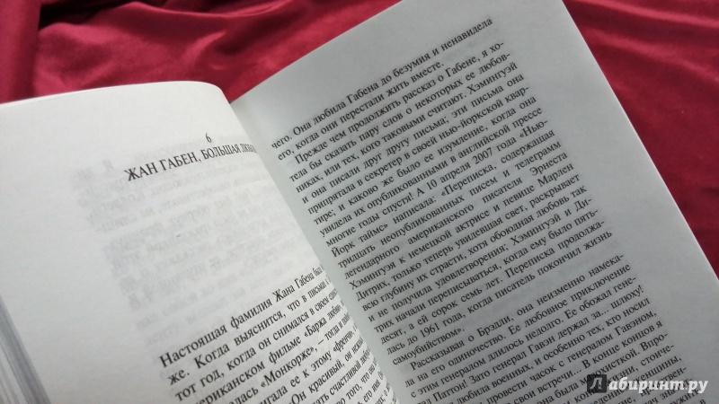 Иллюстрация 32 из 35 для Марлен Дитрих: последние секреты - Боске, Рахлин | Лабиринт - книги. Источник: CM/JL/MM