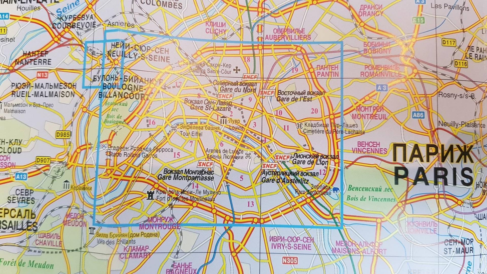 Иллюстрация 6 из 17 для Париж и пригороды. Автодорожная и туристическая карта города (на русском языке) | Лабиринт - книги. Источник: Lana Ap.