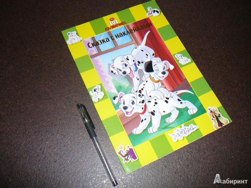 Иллюстрация 1 из 5 для 101 далматинец. Сказка с наклейками | Лабиринт - книги. Источник: Анна Ванна