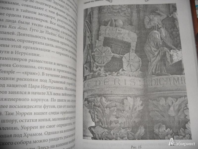 Иллюстрация 3 из 4 для Тайный код символов - Тим Уоллес-Мерфи | Лабиринт - книги. Источник: юлия д.