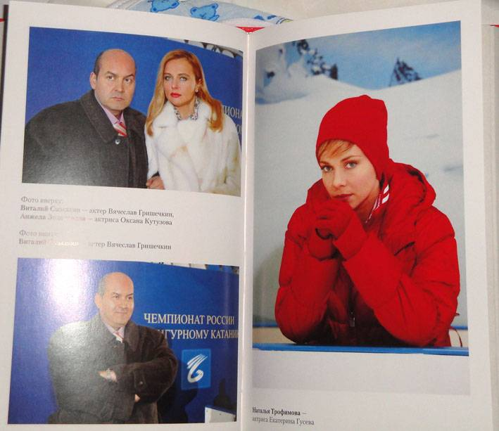 Иллюстрация 10 из 15 для Жаркий лед. Слезы сильной женщины - Юлия Лавряшина | Лабиринт - книги. Источник: АннаЛ