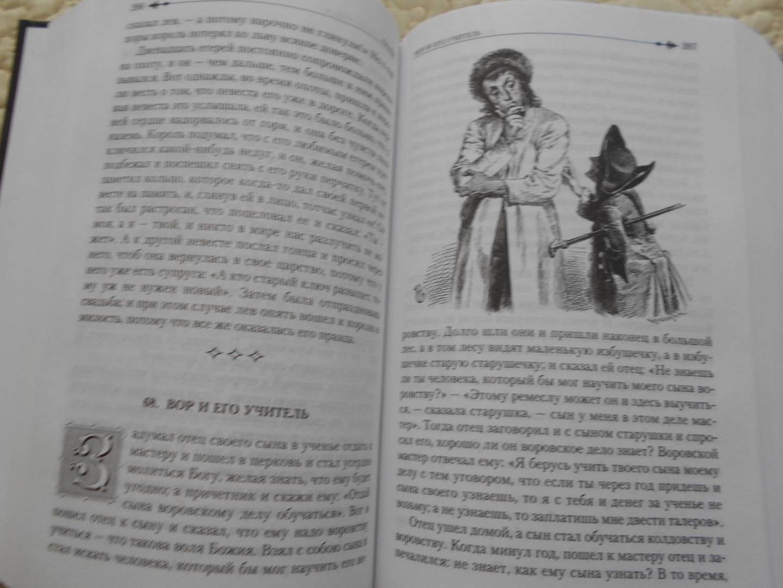 Иллюстрация 27 из 42 для Полное собрание сказок и легенд в одном томе - Гримм Якоб и Вильгельм | Лабиринт - книги. Источник: marvel