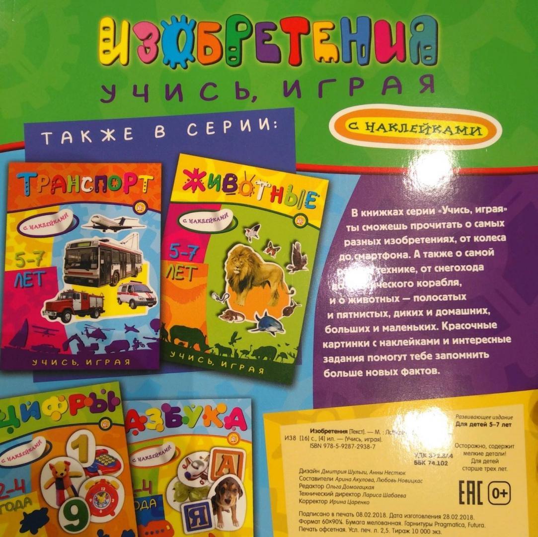Иллюстрация 4 из 7 для Учись, играя. 5-7 лет. Изобретения | Лабиринт - книги. Источник: Савчук Ирина