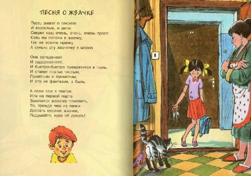 Иллюстрация 16 из 21 для Рассказы и новые стихи - Эдуард Успенский | Лабиринт - книги. Источник: Zhanna