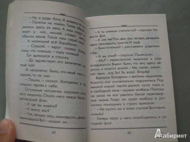 Иллюстрация 5 из 7 для Гарантийные человечки. Гарантийные возвращаются - Эдуард Успенский | Лабиринт - книги. Источник: Iwolga