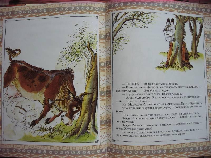 Иллюстрация 16 из 26 для Сказки дядюшки Римуса - Джоэль Харрис   Лабиринт - книги. Источник: Синявина Ольга Анатольевна